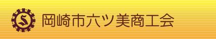 岡崎市六ツ美商工会 ( おかざきしむつみしょうこうかい )