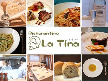 ラ・ティーナは、岡崎市にある小さなイタリアンレストランです